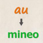 mineo(マイネオ)へMNPする時の手順は?注意点やキャリアからお得に移行する方法
