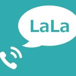 mineo(マイネオ)ユーザーはLaLaCallを上手く活用すれば通話料を節約できる
