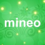 mineo新規契約W割引キャンペーンはお得か?mineoの最新ニュースとキャンペーン情報まとめ
