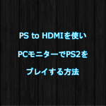 PS2 to HDMIを使いPCモニターでPS2をプレイする方法