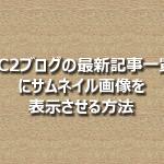 【FC2ブログ】サイドバー最新記事にサムネイル画像を表示させる方法
