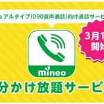 mineo(マイネオ)の5分かけ放題サービスが開始!通話プランの選択肢と月額最低利用料金は?