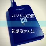 SONYの非接触ICカードリーダー「パソリ」の設置&初期設定方法
