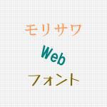 お名前.comの共用サーバーを利用して「モリサワWebフォント」を無料で試してみる