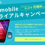 U-mobileの格安SIMがLTE使い放題プラン2ヶ月無料トライアルキャンペーンを実地中!しかも解約料なし!急げ!