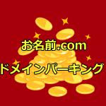 【お名前.comドメインパーキング】放置&閉鎖ブログ活用!無料でクリック報酬型広告を掲載する方法
