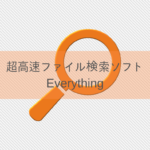 PC内にあるファイルを瞬時に検索できるソフト「Everything」の使い方