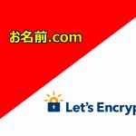 お名前.com共用サーバーでワードプレスで作成したHPやブログをLet's Encryptで常時SSL化する方法
