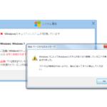 「Windowsのシステムは破損しました」の画面が出た時に閉じる方法