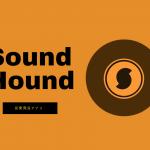 SoundHoundアプリの使い方を解説。店内で流れている曲などをすぐに検索する方法