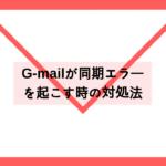 AndroidでGmailが同期エラーを起こす時の対処法