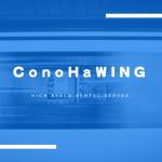 ConoHa WINGでワードプレスを始めるまでの手順を公開。料金や解約方法は?