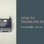 PDFを翻訳する方法を解説。日本語以外の言語で作成されたPDFを読もう