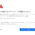 「この接続ではプライバシーが保護されません」とブラウザで表示される原因と対策