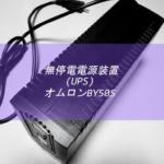 無停電電源装置(UPS)の使い方。予期せぬPCのシャットダウンからPCを守る方法