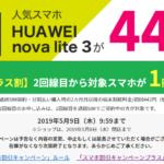 楽天モバイルのGWキャンペーン情報。プラス割で2回線目から対象スマホが1円!?