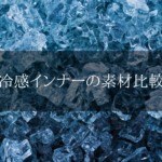 【素材比較】冷感インナーの素材にはどんなものが使われているのか?各社商品を一覧で比較