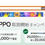 ひかりTVショッピングでOPPO取扱開始キャンペーン実地中!2万円キャシュバック+最大25000PT進呈