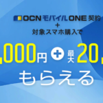 ひかりTVショッピングの2万円+2万PTキャシュバックキャンペーンの対象機種が更新されました!