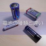 【電池の知識】マンガン電池とアルカリ電池の違いなど。電池に関する知識を身につけて用途により使い分ける