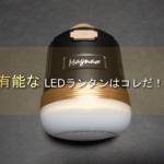 充電式LEDランタン「MAGNA」をレヴュー!これは実用的でかなり有能な一品!
