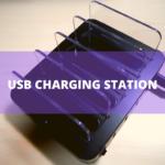 複数のデバイスを綺麗にまとめて充電できる「USB CHARGING STATION」を買ってみた