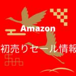 Amazon初売りセールが開催中!福袋やお得な商品をピックアップ!