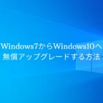 Windows7からWindows10へ無償アップグレードする方法。画像付きで手順などを解説