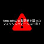 Amazonプライムの自動更新解除を騙ったフィッシングメールに注意!
