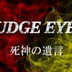 『JUDGE EYES 死神の遺言』が想像以上に面白い!龍が如くファンはプレイしてみるべし!