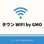 フリーWiFiを自動検知して接続してくれるアプリ「タウン WiFi by GMO」が超便利