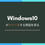 Windows10にアップグレードしてからパソコンがフリーズするので原因を探る
