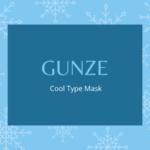 グンゼのクールタイプマスクをレヴュー!暑い時には最適!?使い心地など