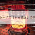 石油ストーブの「から焼き」の手順。煙や匂いなどのトラブル時に試す価値あり!