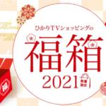 ひかりTVショッピングの年末キャンペーンまとめ。特に「福箱キャンペーン」は要チェック!