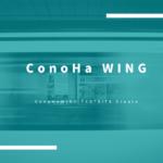 ConoHa WINGでワードプレスのテストサイトを作成する方法。ローカル環境を作るより簡単です