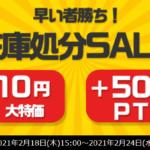 早い者勝ち!またも「ひかりTVショッピング」で在庫処分セール&大特価10円セールが開催中!