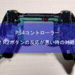 PS4コントローラーの「L2」「R2」ボタンの反応が悪い時の対処法。分解手順の画像付き