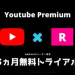 楽天モバイルをAndoridで使っている人限定で「Youtubeプレミアム」3ヵ月無料キャンペーンを実地中!